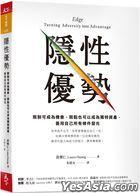 Yin Xing You Shi : Xian Zhi Ke Cheng Wei Ji Hui , Ruo Dian Ye Ke Yi Cheng Wei Du Te Zi Chan ,  Shan Yong Zi Ji Suo You Tiao Jian Fa Guang