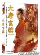 Xuan Zang (2016) (DVD) (Hong Kong Version)