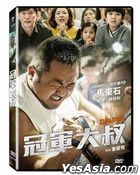 Champion (2018) (DVD) (Taiwan Version)