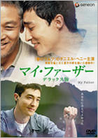 My Father (DVD) (Deluxe Edition) (Japan Version)