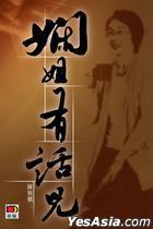 Xian Jie You Hua Er