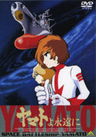 Be Forever Yamato (DVD) (Japan Version)