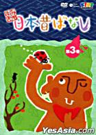 Yomikikse Nihon Mukashibanashi Vol.3 (Japan Version)