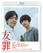 My Friend A (Blu-ray) (Normal Edition) (Japan Version)