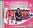 World Women Muaythai Championship Challenge (Hong Kong Version)