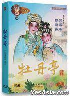 Cantonese Opera - Mu Dan Ting (DVD) (China Version)