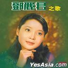 Teresa Teng (Reissue Version)