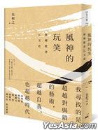 Feng Shen De Wan Xiao : Wu Xiang Ge Zhe Jiang Wen Ye