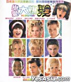 Hairspray (2007) (VCD) (Hong Kong Version)
