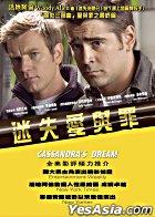 Cassandra's Dream (DVD) (Hong Kong Version)