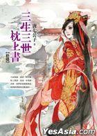 San Sheng San Shi Zhen Shang Shu [ Zhong Pian ]