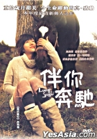 Lump Of Sugar (DVD) (DTS) (Hong Kong Version)