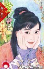 Hong Ying Tao 611 -  Jin Xiu Qian Cheng Zhi Si : Tang Shang Jun Zi