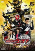 Movie Kamen Rider Wizard In Magic Land (DVD)(Japan Version)