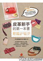 Pi Ge Xin Shou De Di Yi Ben Shu : Tu Jie Shi Jiao Xue +Q &A Cheng Xian +25 Jian Zuo Pin + Ying Xiang Shi Fan , Yi Xue Ji Shang Shou !