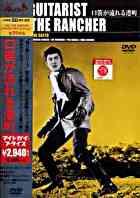 Guitarist The Rancher (DVD) (Japan Version)