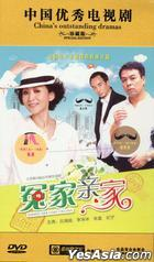 Quarrelsome Lovely In Laws (DVD) (End) (China Version)