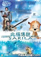The Legend of Sarila (2013) (Blu-ray) (Hong Kong Version)
