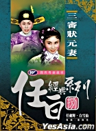 Number One Scholar's Wife (Hong Kong Version)