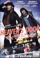 Heaven's Door (DVD) (English Subtitled) (Malaysia Version)