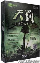 天罰--二戰全紀實 (DVD) (1-100集) (完) (中國版)