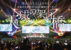 Manatsu no Daishinnenkai 2020 Yokohama Arena -Tenkyu no Kake Hashi- [BLU-RAY] (Normal Edition)(Japan Version)