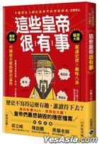 Zhe Xie Huang Di Hen You Shi : Yan Jin Shi Shi ╳ Qu Wei Ba Gua , Zhong Guo Zui You Geng De Li Shi Meng Liao