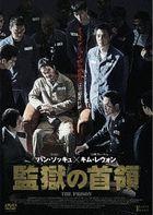 The Prison (DVD) (Japan Version)