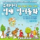 Kids English Fairy Tales (2CD)