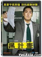 黑计画 (2019) (DVD) (台湾版)