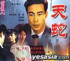 天蛇 (VCD) (2集) (完) (中国版)