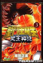 Saint Seiya Next Dimension Myth Of Hades (Color Version) (Vol.3)