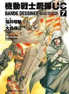 Mobile Suit Gundam UC Bande Dessinee (Vol.7)