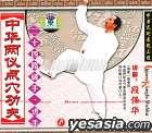 Zhong Hua Liang Yi Dian Xue Gong Fu Er Shi Si Lu Po Shou  Jin Shou (VCD) (China Version)