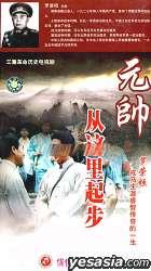 Yuan Shuai Cong Zhe Li Qi Bu (VCD) (Vol.1-3) (End) (China Version)
