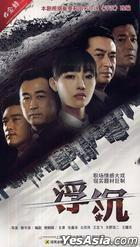 Fu Chen (H-DVD) (End) (China Version)