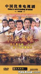 Heroes of Sui and Tang Dynasties 4 (DVD) (End) (China Version)