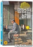 Ordinary Days (DVD) (Korea Version)