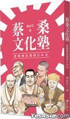 蔡桑文化塾:從娛樂出發的日本史