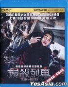 Train to Busan (2016)  (Blu-ray) (Hong Kong Version)