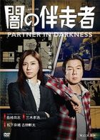 Partner in Darkness (DVD) (Japan Version)