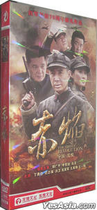 The Fire Of Revolution (H-DVD) (Ep. 1-30) (End) (China Version)