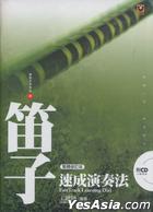 笛子速成演奏法(附CD)(繁體修訂版)