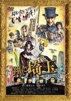 Fly Me to the Saitama (DVD) (Normal Edition)  (Japan Version)