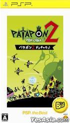 Patapon 2 (New Bargain Edition) (Japan Version)