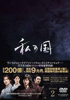 My Country: The New Age  (DVD) (Box 2) (Japan Version)