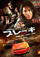 Brake (DVD) (日本版)