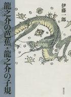 riyuunosuke no bashiyou riyuunosuke no shiki
