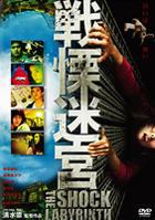 The Shock Labyrinth (DVD) (Standard Edition) (Japan Version)