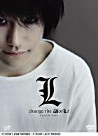 L change the WorLd - Complete Set (DVD) (Japan Version)